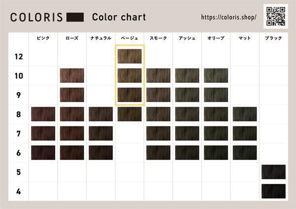 「イエベ春」タイプには暖色系カラーがおすすめ