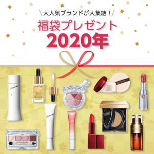 A HAPPY NEW YEAR!2020年のキレイを叶える♪福袋プレゼントラインアップ!