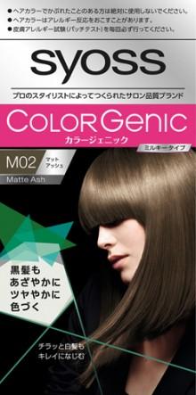 171027_colorgenic_m02_2d_h1378xx-e1529898582837