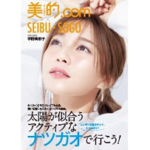 2004_sogo_interview-cover_pceye