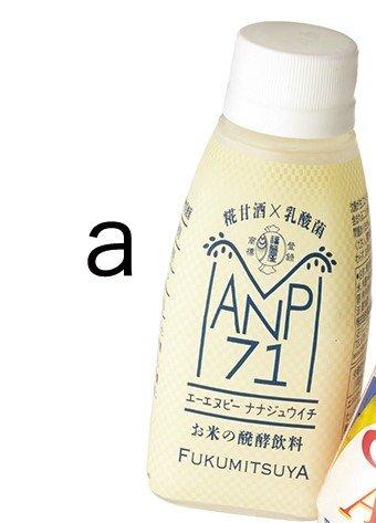 福光屋|ANP71