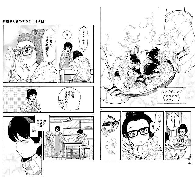 さん まかない 舞子 の さん 舞妓さんちのまかないさん192話ネタバレ!キヨの料理に師匠が!|漫画市民