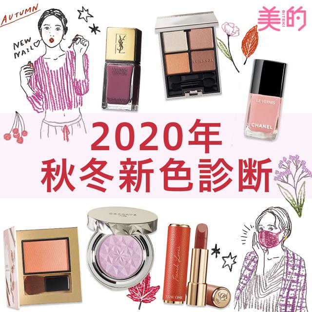 2020aw640x640