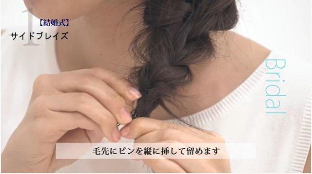 【7】結婚式のお呼ばれにもおすすめサイド編み