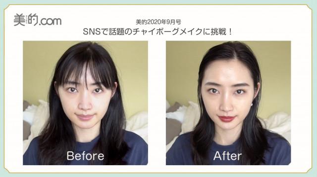 チャイボーグメイク(Before→After写真)