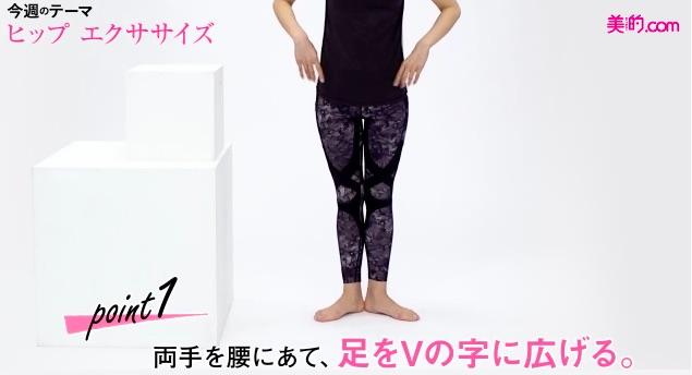 【ヒップ・エクササイズ】