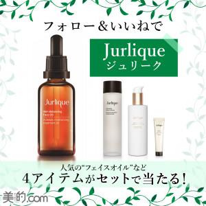 ジュリークの人気アイテムを4点セットでプレゼント【『美的』Instagram限定】