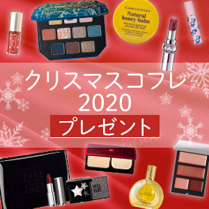 【160名に当たる!】2020年クリスマスコフレ&限定品プレゼントまとめ
