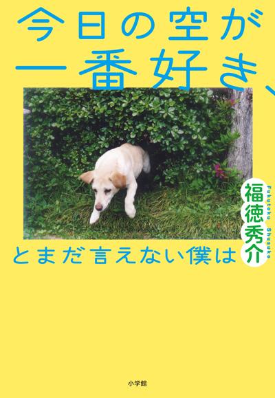 fukutokubook