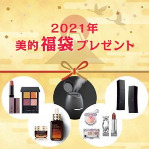 HAPPY NEW YEAR!『美的』福袋プレゼント2021ラインナップ!今年のキレイを応援します♪