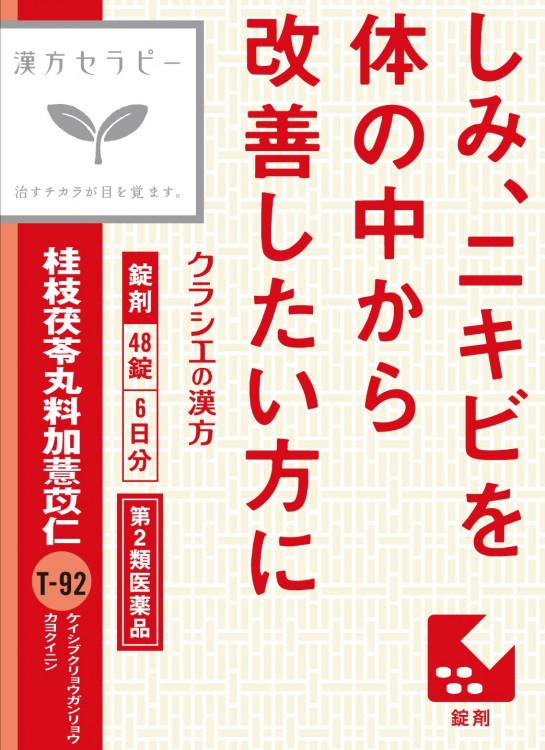 T92桂枝茯苓丸料加ヨクイニン48錠_ol