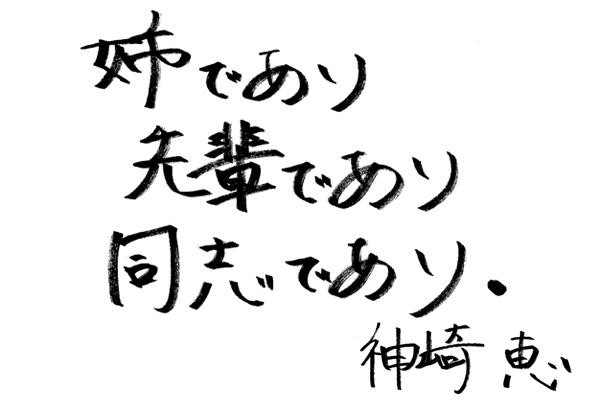 202105g288-kanzakimegumi2
