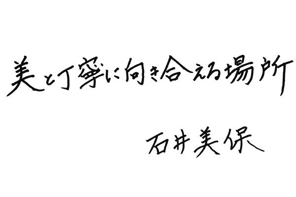 202105g292-ishiimiho2