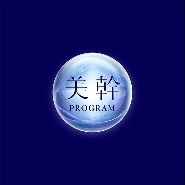 %e7%be%8e%e5%b9%b9program_logo02