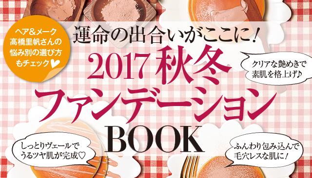 2017秋冬新作ファンデーションBOOK
