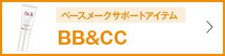 ベースメークサポートアイテム BB&CC