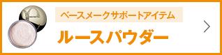 ベースメークサポートアイテム ルースパウダー