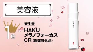 第1位 資生堂 HAKU メラノフォーカス CR(医薬部外品)