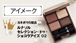 第1位 カネボウ化粧品 ルナソル セレクション・ドゥ・ショコラアイズ 02