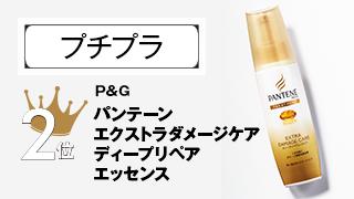 第1位 P&G パンテーン エクストラダメージケア ディープリペアエッセンス