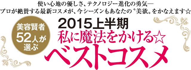 美容賢者52人が選ぶ 2015上半期 私に魔法をかける☆ベストコスメ