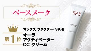 第1位 マックス ファクターSK-Ⅱ オーラ アクティベーター CC クリーム
