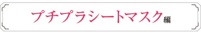 スキンケア部門|プチプラシートマスク編