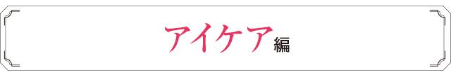 スキンケア部門|アイケア編