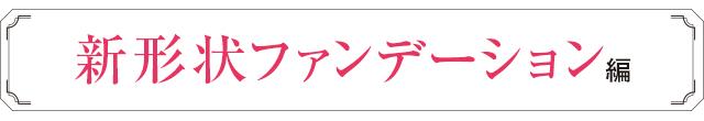 ベースメーク部門|新形状ファンデーション編