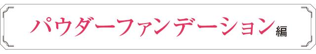 ベースメーク部門|パウダーファンデーション編