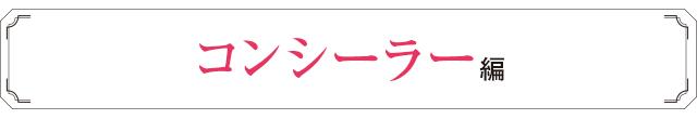 ベースメーク部門|コンシーラー編