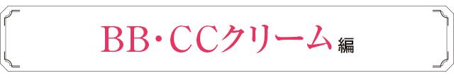 ベースメーク部門|BB・CCクリーム編