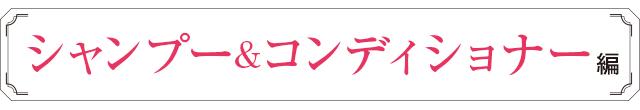 ヘアケア部門|シャンプー& コンディショナー編
