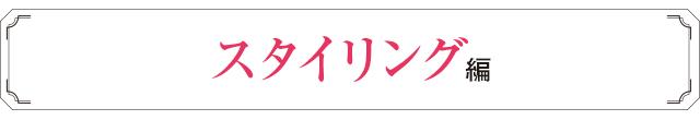 ヘアケア部門|スタイリング剤編
