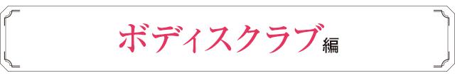 ボディケア部門|ボディスクラブ編
