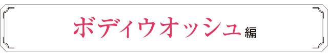ボディケア部門|ボディウオッシュ編