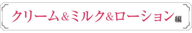 ボディケア部門|クリーム&ミルク&ローション編