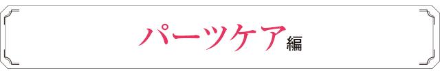 ボディケア部門|パーツケア編