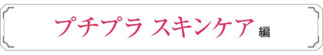 プチプラ部門|スキンケア編