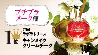 第1位 井田ラボラトリーズ キャンメイク クリームチーク