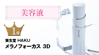 第1位 資生堂 HAKU メラノフォーカス 3D [医薬部外品]