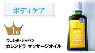 第1位 ヴェレダ・ジャパン カレンドラ マッサージオイル